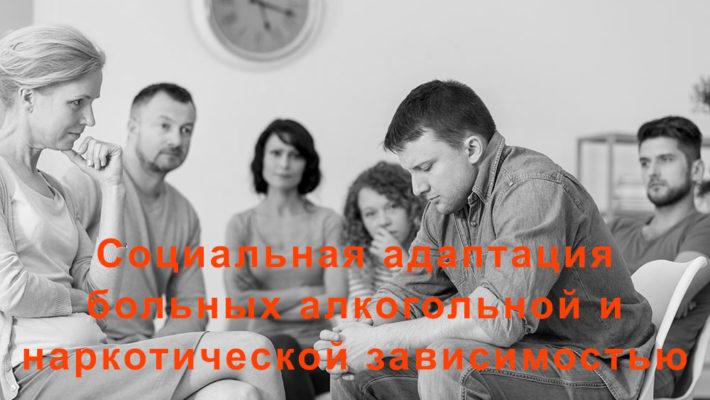 Социальная адаптация больных алкогольной и наркотической зависимостью